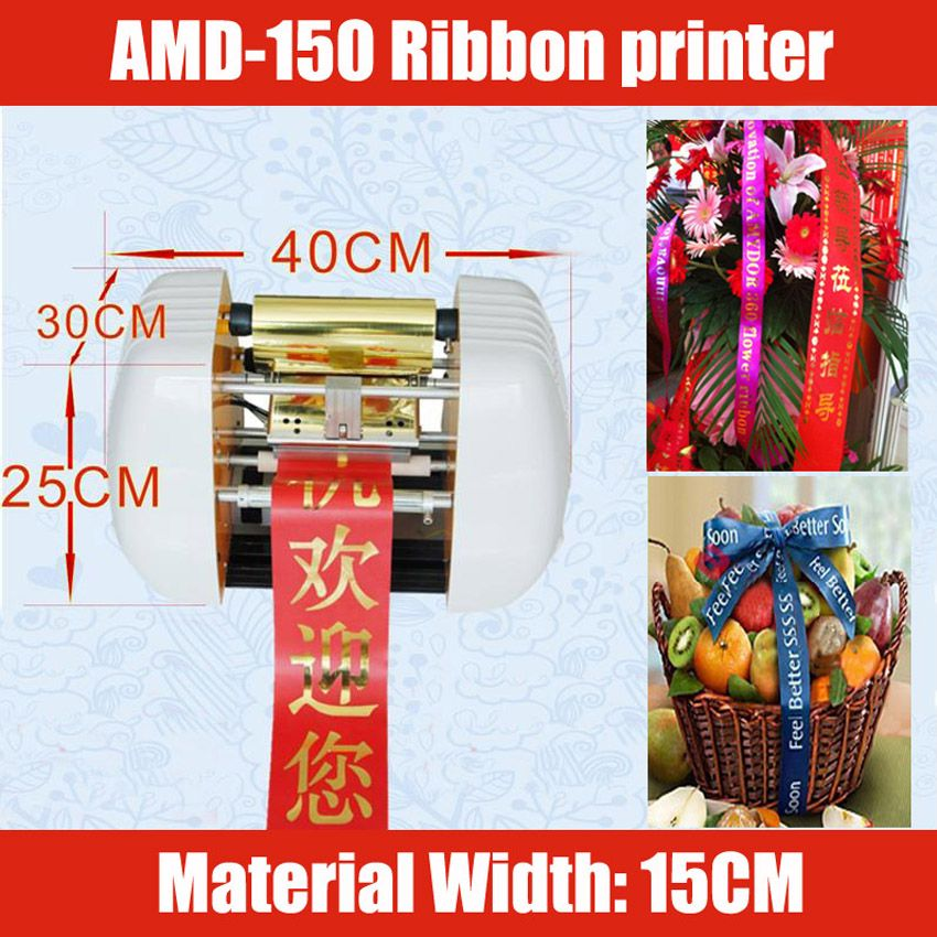1PC USB Chromatic thermal transfer ribbon printer, label printer with free design, LAN sharing 150MM AMD-150 110V/220V