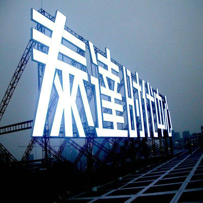 3D im freien wasserdichte acryl Werbung led beleuchtet buchstaben und zeichen