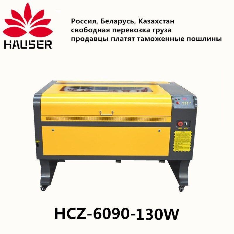 Kostenloser versand Laser 6090 laser stecher maschine 130 W co2 laser gravur maschine laser cutter maschine diy CNC gravur maschine