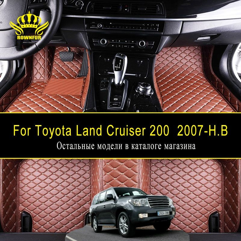 ROWNFUR Custom Car Floor Mats For Toyota Land Cruiser 200 Waterproof Leather Floor Mats Car-styling Interior Car Carpet Mat