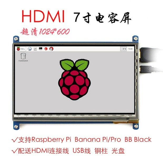 7 inch Raspberry pi touch screen <font><b>1024</b></font>*600 7 inch Capacitive Touch Screen LCD, HDMI interface, supports various systems