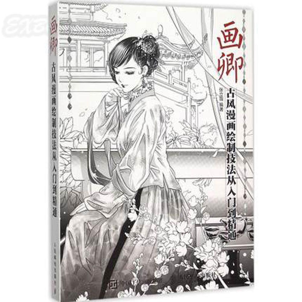 Chinois Ancienne Figure Ligne Dessin Livre/dames Anciens comique peinture techniques de l'entrée à compétent/Livre de Coloriage