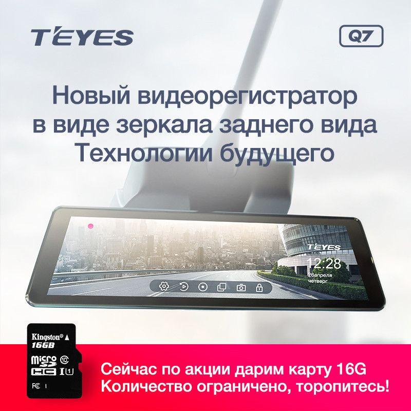 Teyes Q7 Car DVR Mirror Dash cam Full Registrator Recorder Rear view mirror Camera Dual lens super night vision