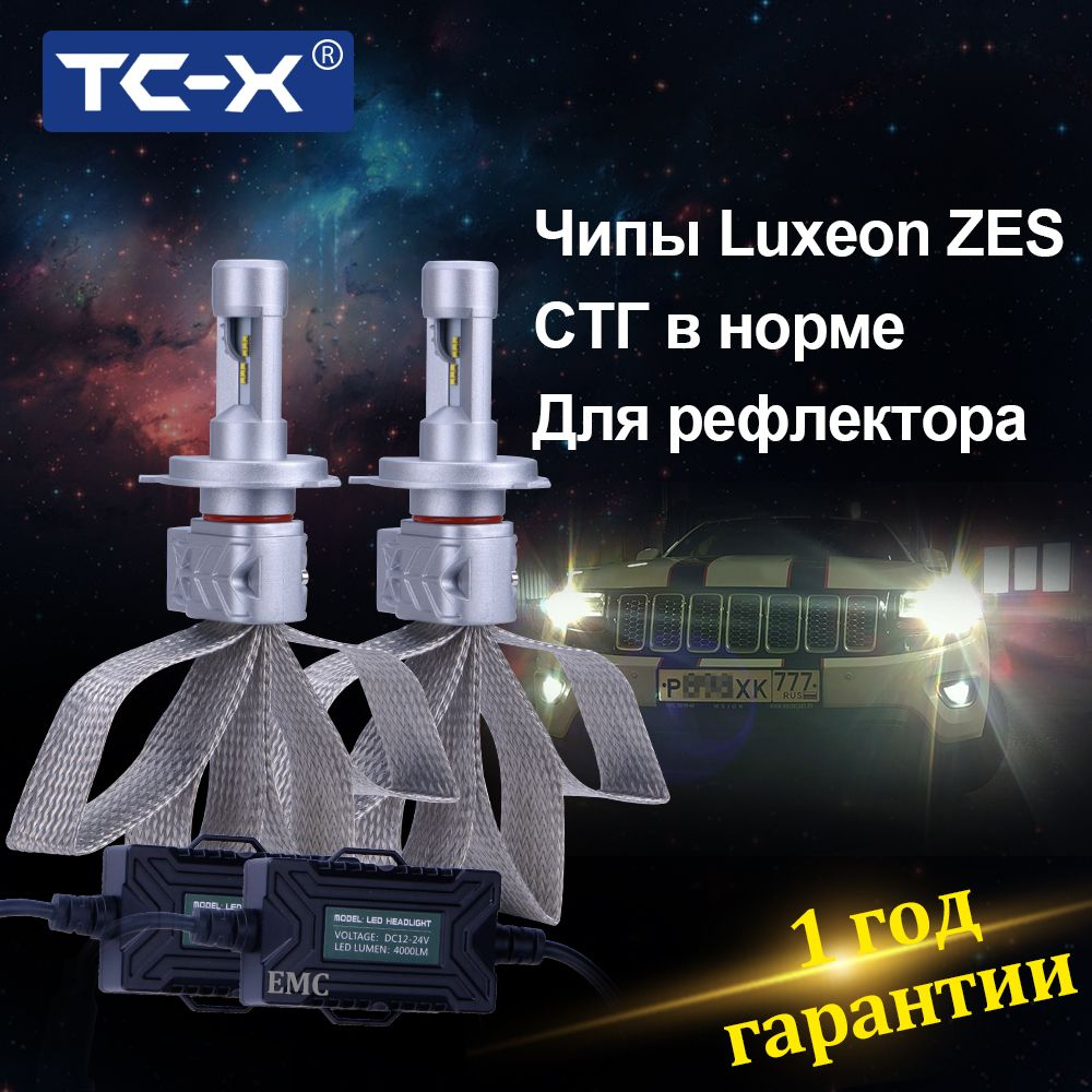 TC-X Luxeon ZES LED Headlight H4 H7 H11 LED Bulb H1 H3 H16 HB4 HB3 P13W 9012 Auto LED Lamp 12V Car Styling PSX24W PSX26W 6500K