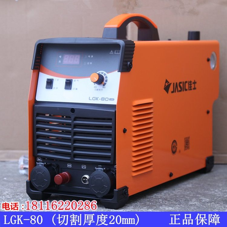 380V 80A Jasic LGK-80 CUT-80 Air Plasma Schneiden Maschine Cutter mit P80 P-80 P 80 Taschenlampe Englisch handbuch enthalten JINSLU