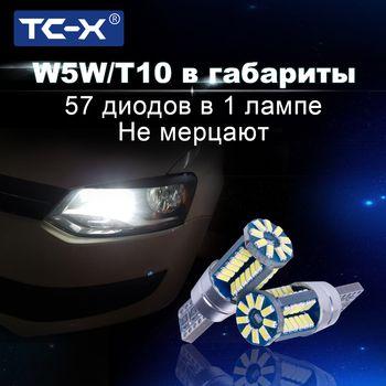 TC-X 2 pcs/1 Paire De Voiture-style 57 Led T10 w5w 0.3A/12 V 3014 SMD haute Puissance Super Lumineux Pur Blanc Intérieur Car Light Reading lampe