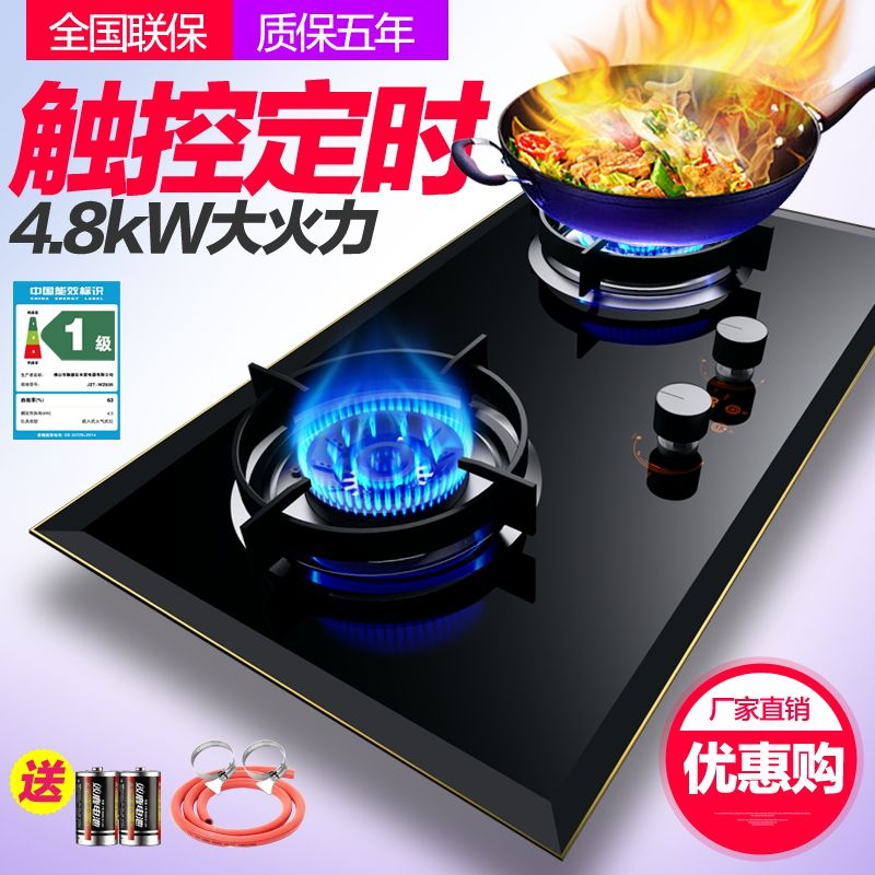 2018 Good Wife Embedded Natural Gas Stove Desktop Liquefied Gas Household Timing Double Oven Cooktops