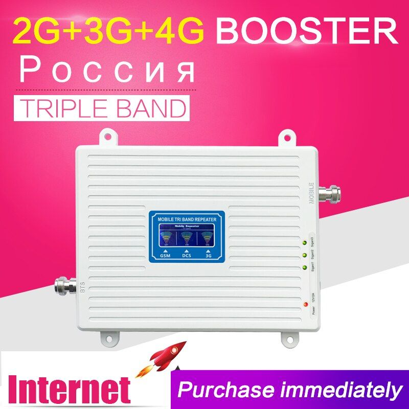 Link Cell GSM DCS WCDMA 900+1800+2100 Tri Band Mobile Signal Booster 2G 3G 4G LTE Cellular Repeater GSM 3G 4G Cell Phone Booster