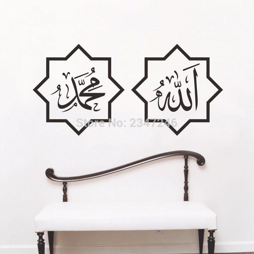 Allah et Muhammad Mur Décors Musulman Allah Bénisse Arabe Islamique Wall Sticker Vinyle Stickers Muraux Papier Peint