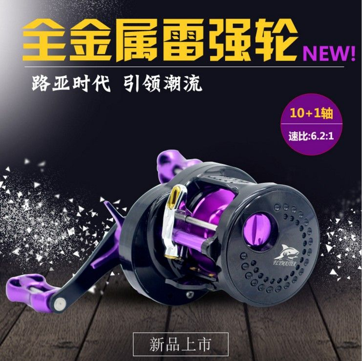Full Metal Reel 10+1BB High gear ratio 6.2:1 boat fishing Rover Drum Saltwater iron fishing wheel Sea Drum Baitcasting wheel