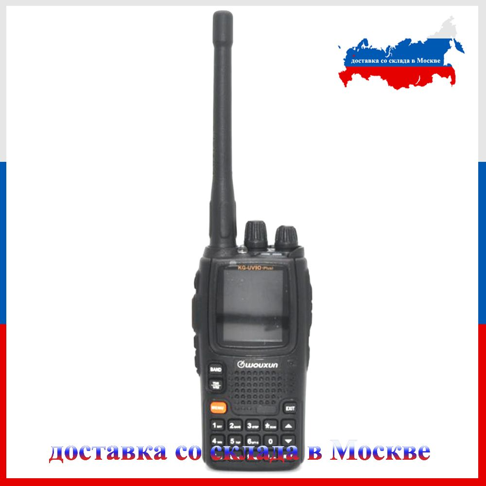Wouxun KG-UV9D PLUS dual band transmission walkie talkie Wouxun KG-UV9D PLUS For Security Check UV dual band two way radio