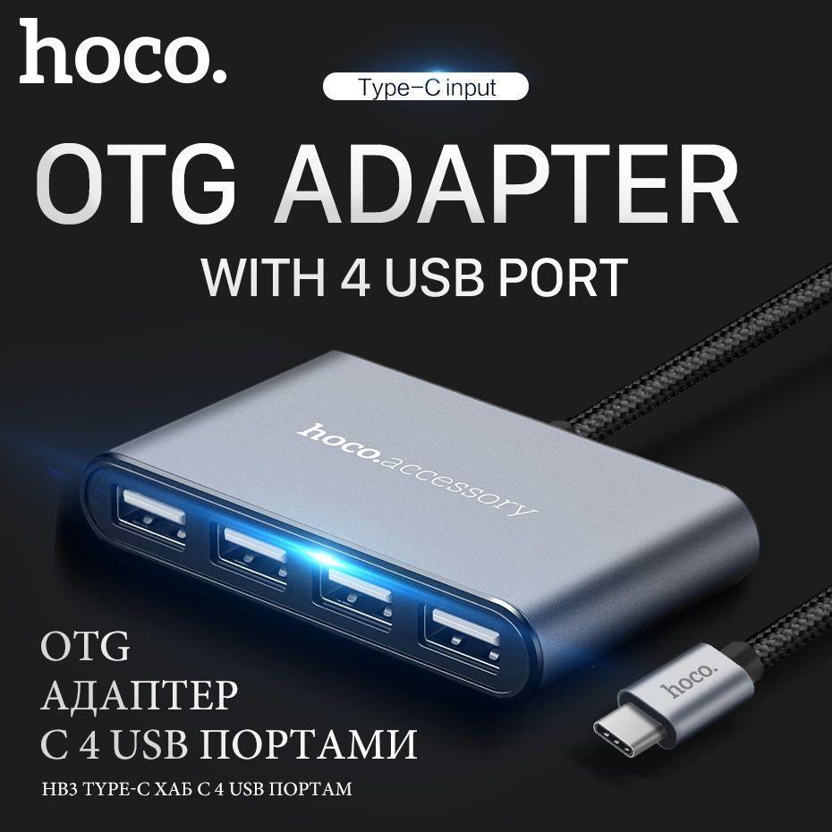 HOCO Type-C à USB 4 Ports Adaptateur De Charge de Transfert de Données Câble D'extension pour Nouveau Macbook Téléphones Mobiles Comprimés souris Clavier
