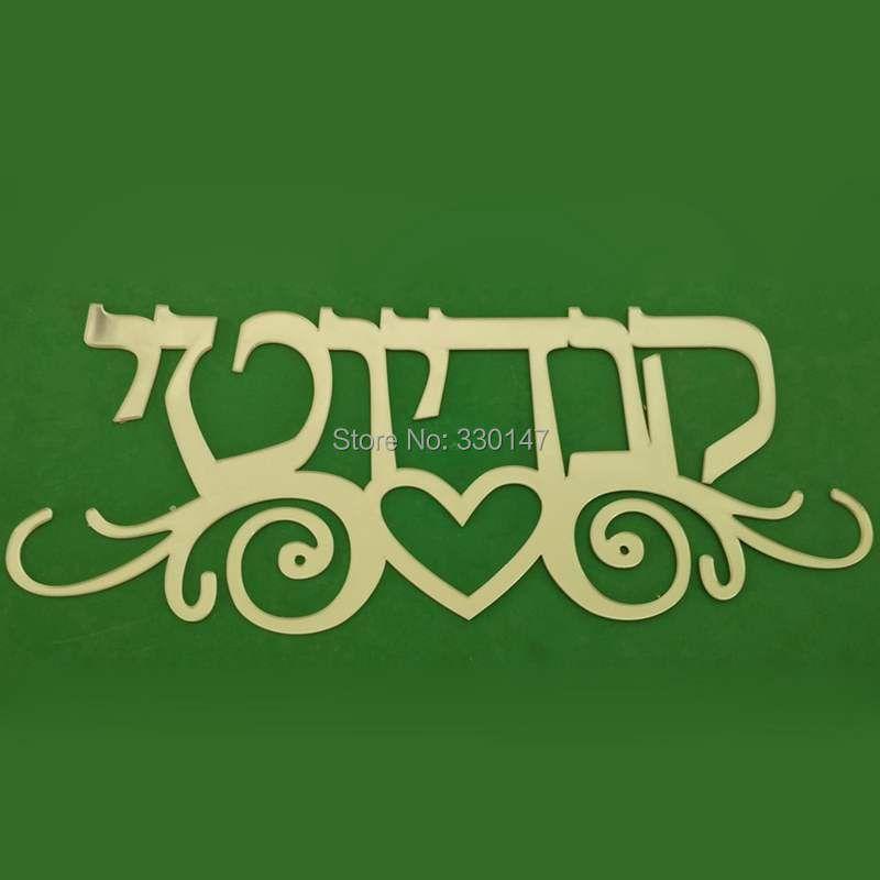 Иврит знак дверь с Тотем цветы акриловые зеркало Наклейки на стену частный настраиваемый