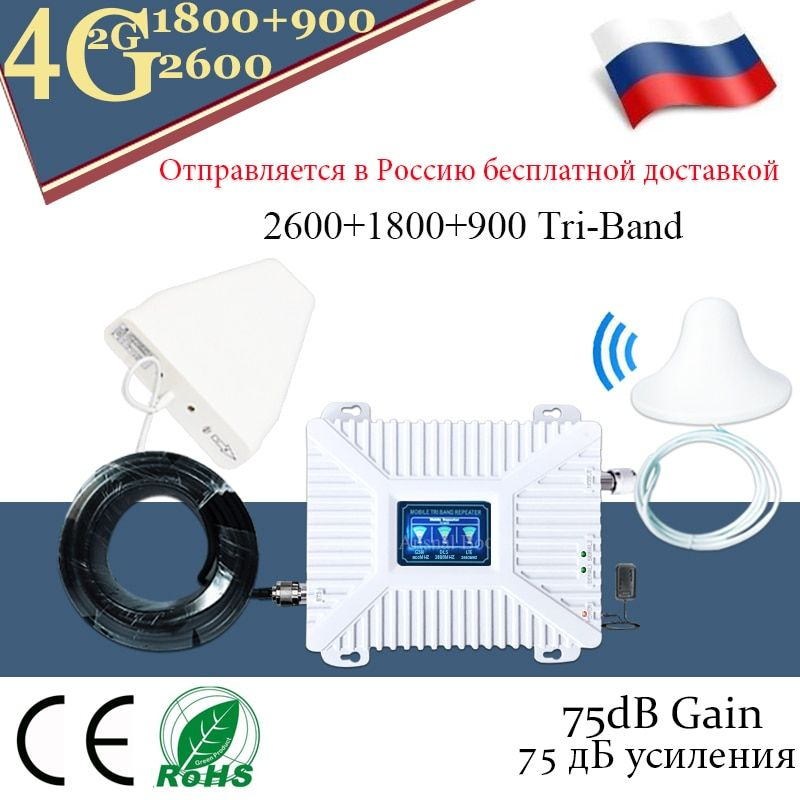 2G 3G 4G 900/1800/2600 GSM DCS FDD LTE 4G Tri-Band signal Repeater GSM cellular Mobile Signal Booster 4GAmplifier
