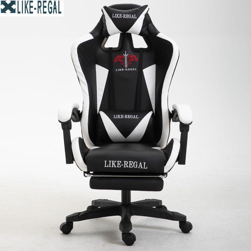 COMME REGAL WCG игровой Эргономичный компьютерный стул дома Кафе кресло бесплатная доставка collectivités