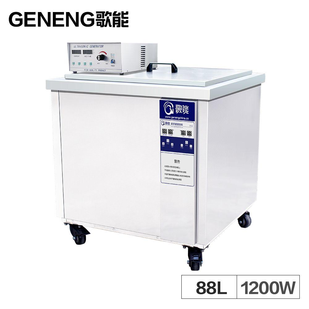 Industrielle 88L Ultraschall Reiniger Generator Motor Öl Auto Auto Teile Motherboard Hardware Washer Erhitzt Bad Ausrüstung