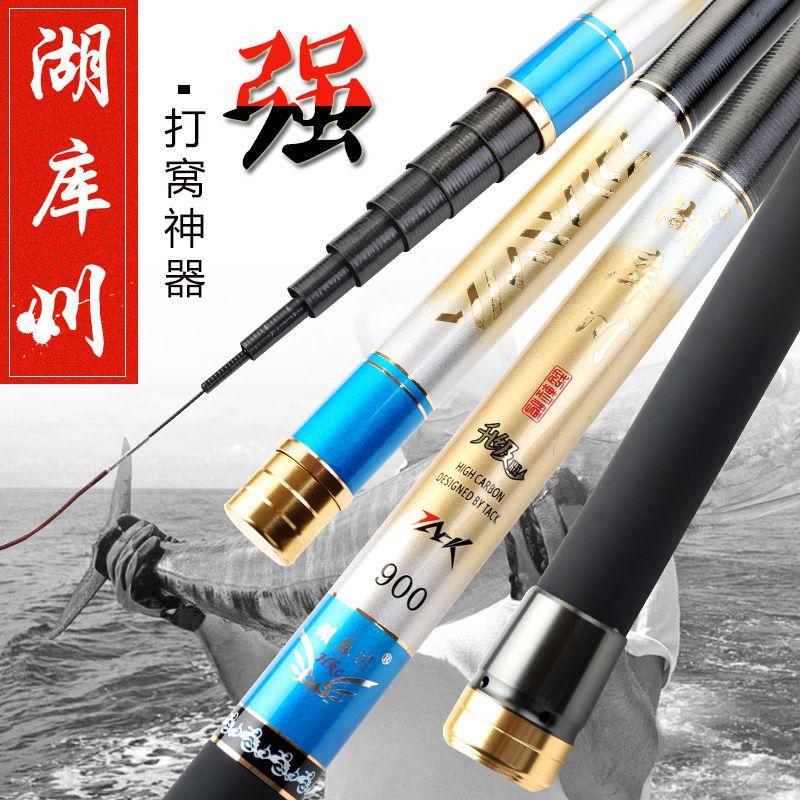 long fishing rod 8-15 meters ultra hard carbon hand fishing rod stream fishing rod nice coating Feeding power hand bar