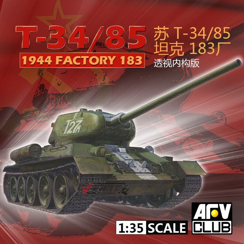 1/35 Battle Eagle Su T - 34 / 85 Tank Perspective Internal Structure Af35s55