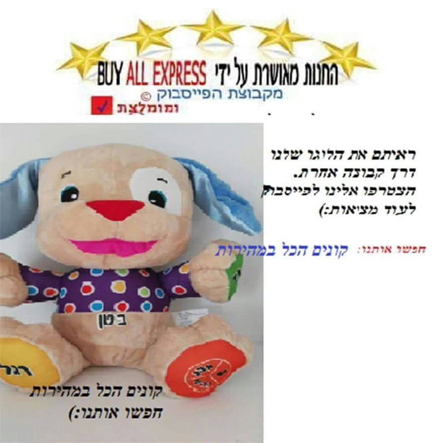Hebrew Speaking Toys Musical Singing Doggie Doll Baby Educational Stuffed Plush Hippo and Puppy in Israel <font><b>Language</b></font>