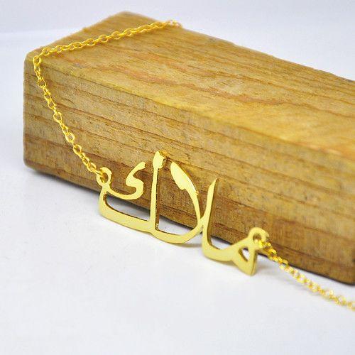 Просто для оптового покупателя Gold арабские Цепочки и ожерелья personalzied Пользовательские Имя ювелирной моды Рождественский подарок