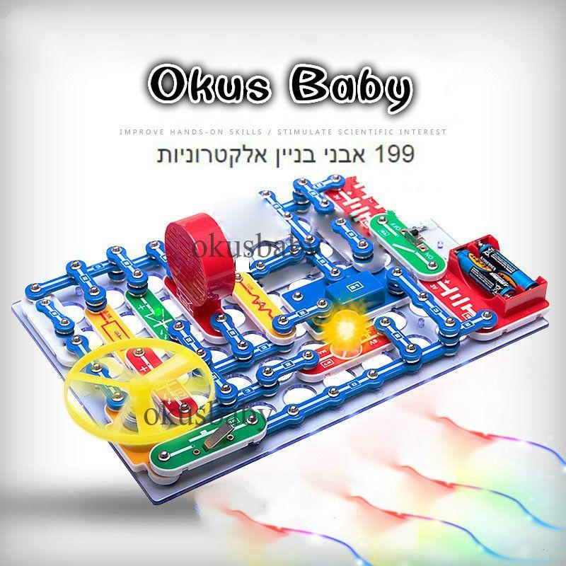 Tout nouveau 199 types composé Mode commutateur Circuits électronique bloc Kit électrique éducatif assemblage jouets pour enfants