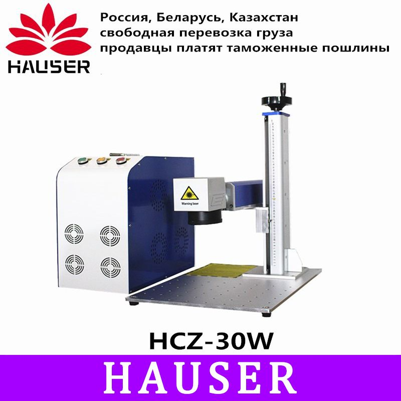 Free shipping HCZ 30W Raycus Split fiber marking machine co2 laser marking machine marking metal laser engraving machine diy cnc