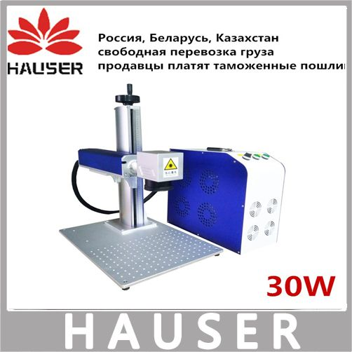 Free shipping HCZ 30W Raycus Split fiber marking machine co2 laser marking machine marking metal laser engraving machine diy cnc