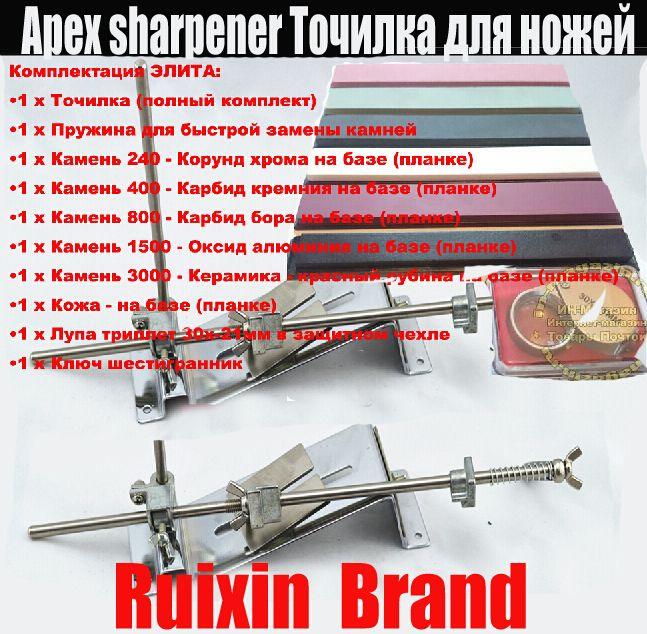 Taille-crayon pour couteaux bord pro apex standard apex de 3ème génération Ruixin métal de en acier inoxydable