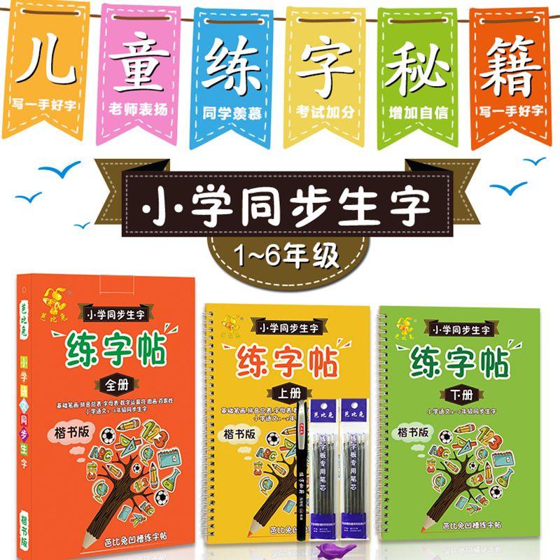 Élèves Cahier Pour L'école Groove Chinois Caractère Exercice Débutants Pratique Régulière du Script Calligraphie Enfants Calligraphie