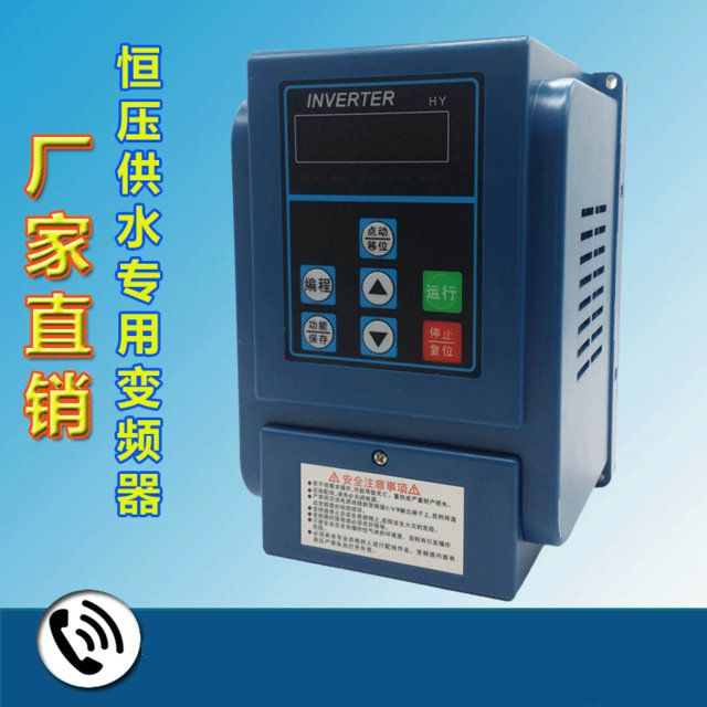 Water Pump Constant Pressure Water Supply Special Frequency Converter 0.75-1.5-2.2kw Universal three-phase single-phase