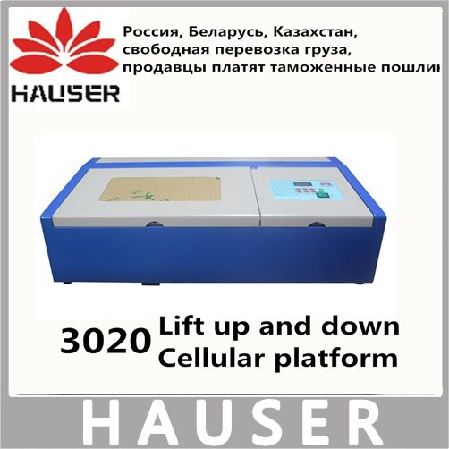 Free shipping HCZ 40w co2 laser 3020 with lift platform laser engraving cutter machine mini marking machine cnc router diy lase