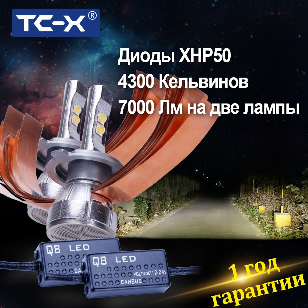 TC-X 4300K LED Bulb H4 H7 HB3 9005 HB4 9006 H11 High Low Beam Foglight 4300k LED lamp 12V Yellow light XHP50 Chip Copper Belt