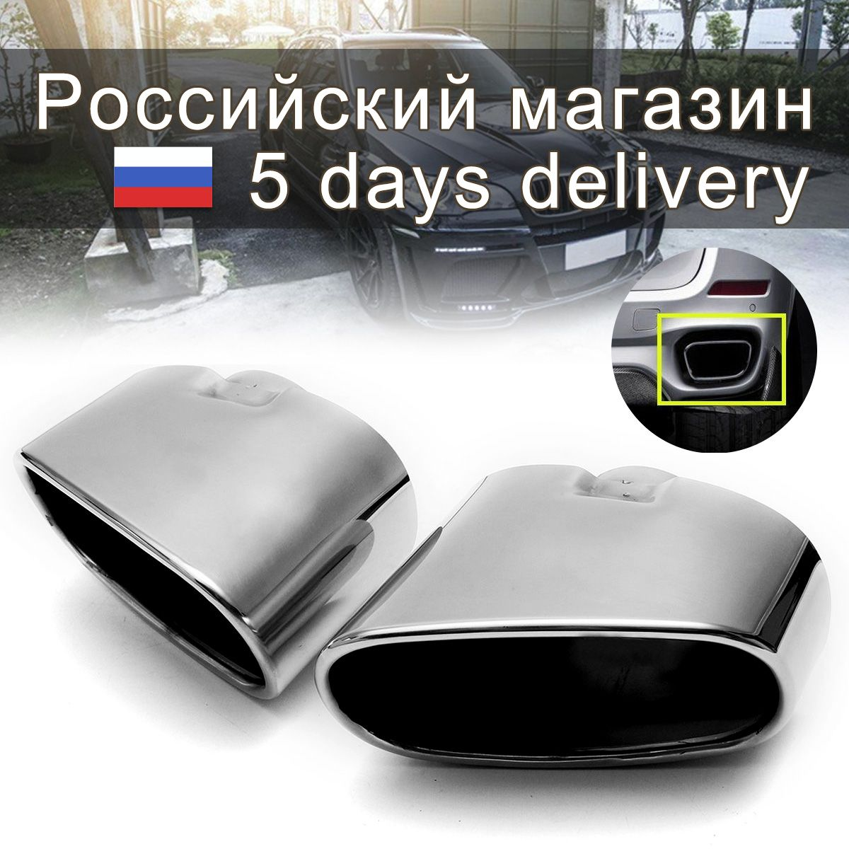 Pair Chrome Exhaust Dual Tail Pipe Muffler Tip Stainless Steel For BMW X5 E70 2000 2001 2002 2003 2004 2005 2006 2007 to 2016