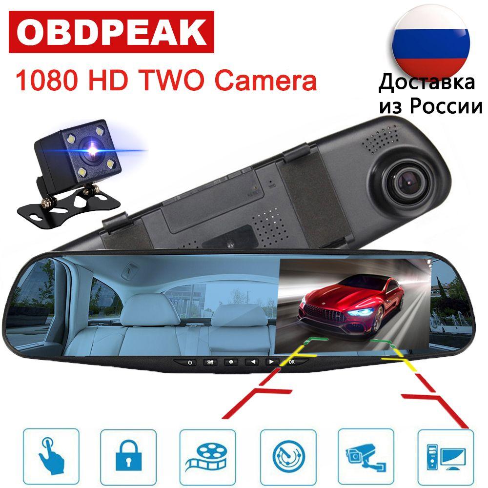 4.3 pouces 1080 P voiture rétroviseur voiture Dvr full HD 1080 p voiture conduite enregistreur vidéo caméra voiture image inverse double lentille dash cam