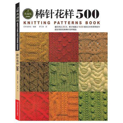 2017 Nouveau Arrivel Chinois aiguille À Tricoter livre débutants auto apprenants avec 500 modèle différent à tricoter livre