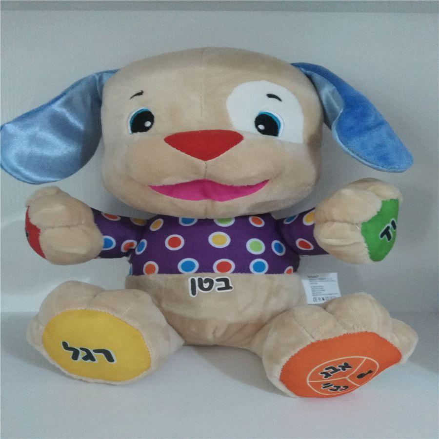 Иврит Русский литовский латышский португальский пение Говоря Игрушка музыкальный собака кукла детские развивающие щенок