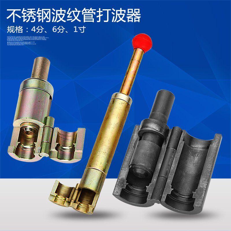 Нержавеющая сталь, давления сторона формы/волны устройства/плоский рот/выравнивания устройства/Tube Tool 4 балла /6 очков