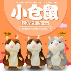 2018 Educational Toy Talking Hamster Mouse Pet Toy Hot Cute Speak Talking Sound Record Hamster for Children Gift