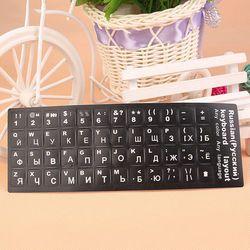 18 см * 6,5 см Русские Чехлы для клавиатуры черный фон белые буквы для всех 10 дюймов и более для ноутбуков и настольных компьютеров наклейка на ...