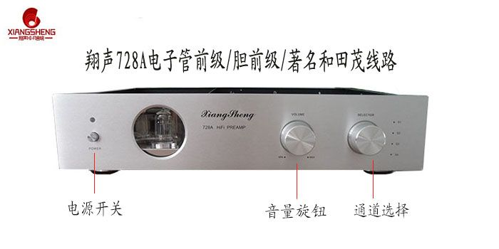 Latest High End XiangSheng 728A Vacuum 12AT7 12AU7 Tube Pre-Amplifier Stereo HiFi Preamp Audio Processor