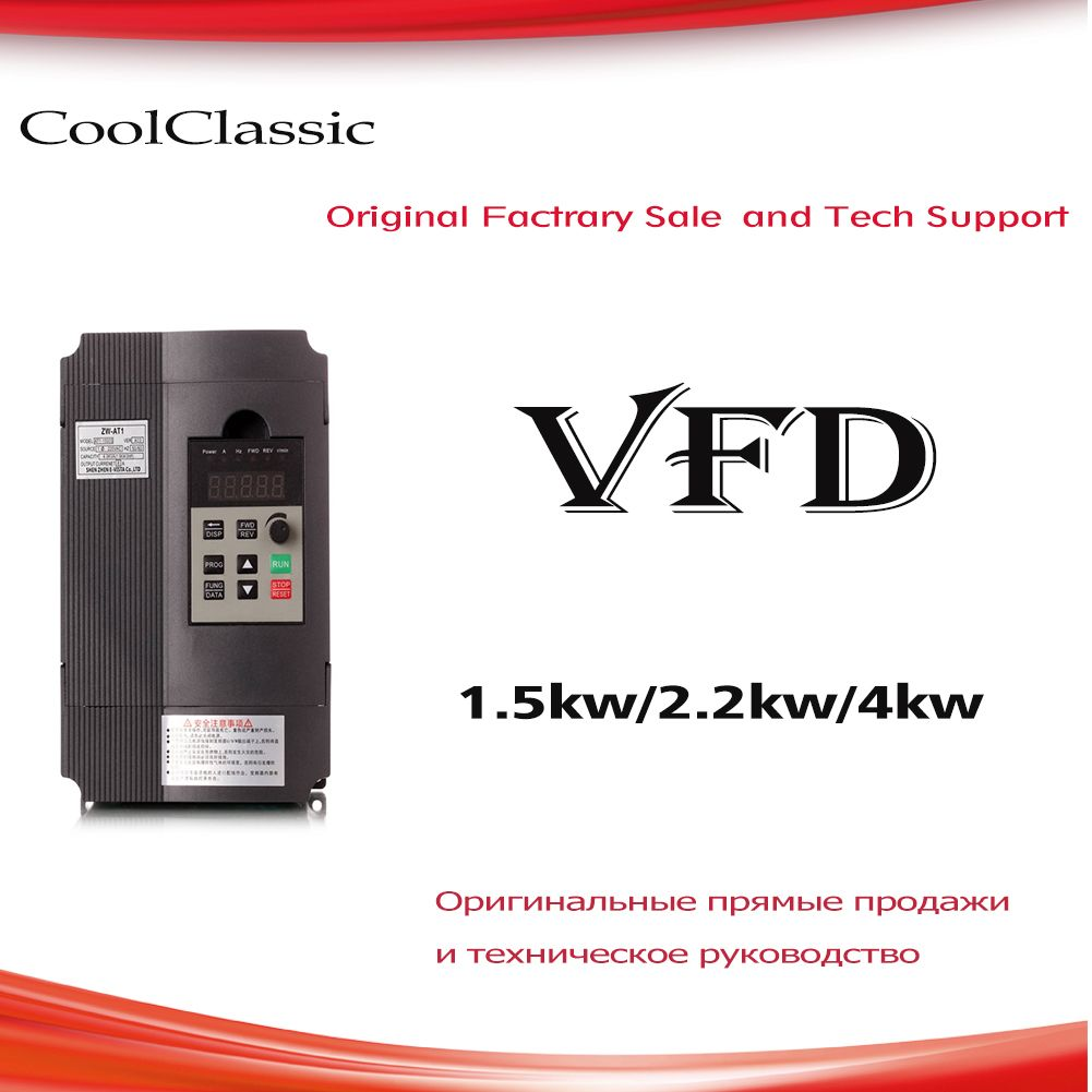CoolClassic Frequency Converter 1.5KW/2.2KW/4KW VFD Inverter ZW-at1 3P 220V/110V Output