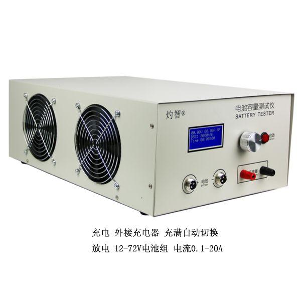 EBC-B20H 12-72V Li Li battery capacity tester, support external charger charging and discharging 20A