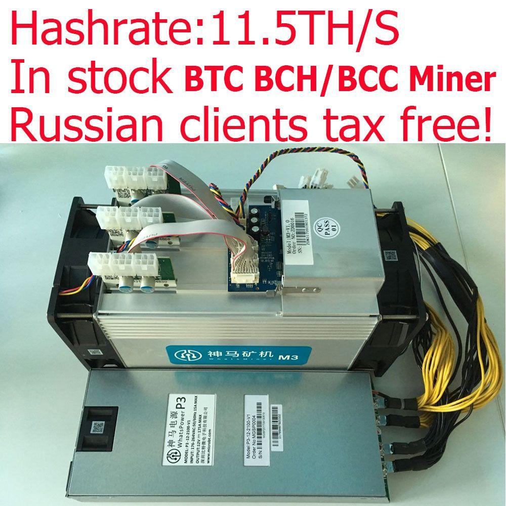 BCH BCC/BTC Mineur Russe clients tax free!! en Stock Asic Bitcoin Mineur WhatsMiner M3 11.5TH/S 0.17 kw/E PSU inclus