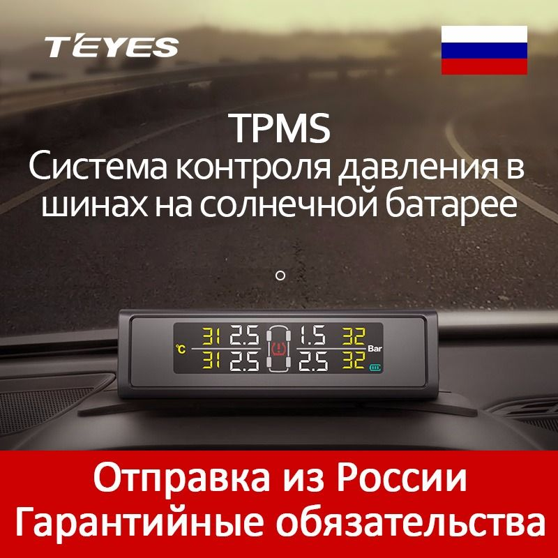 Teyes 2017 TPMS Car Auto Wireless Tire Pressure Monitoring System Solar Power Digital LCD Color Display With 4 Internal/External