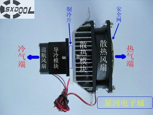 Sxdool охлаждения! DIY Пельтье Холодильное кондиционер полупроводниковых генератор Холодильное Система охлаждения