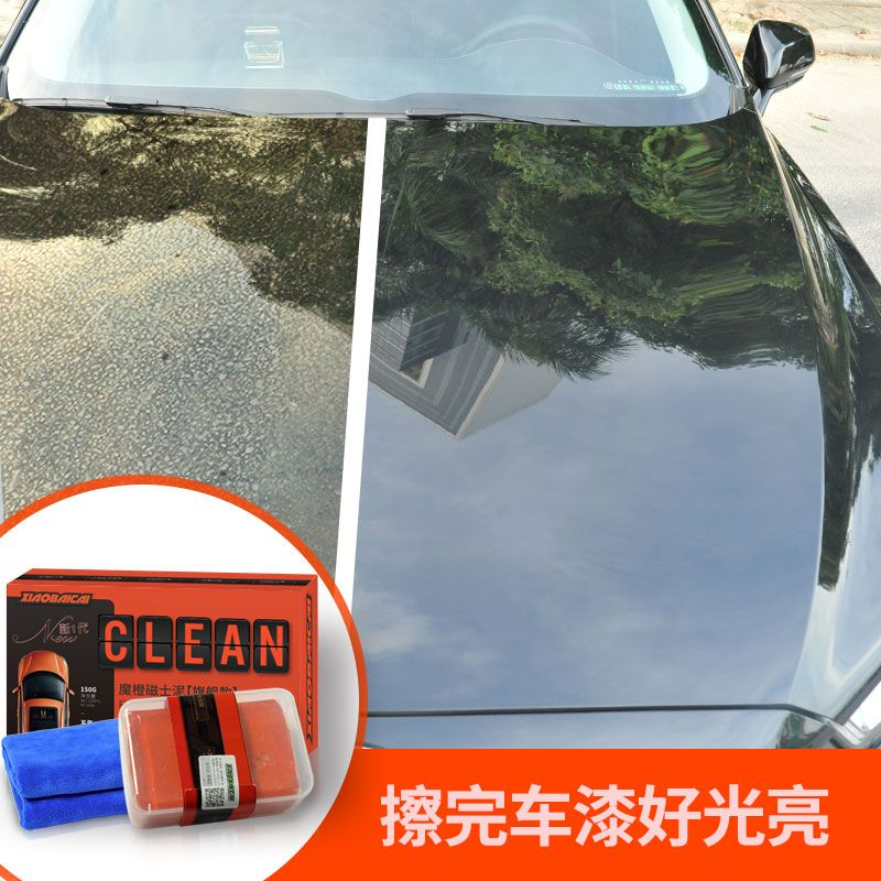 Washing mud volcano to fly the cleaning decontamination paint car special car supplies rubber magicorange