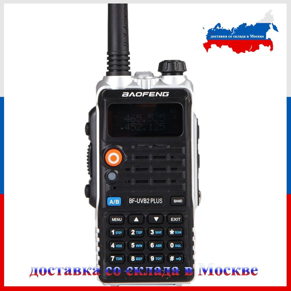 Gratuite De Moscou!!! d'origine Baofeng uv-b2 plus Baofeng bf-uvb2 Pour WalkieTalkie Cb Radio Mobile Comunicador Haute Puissance