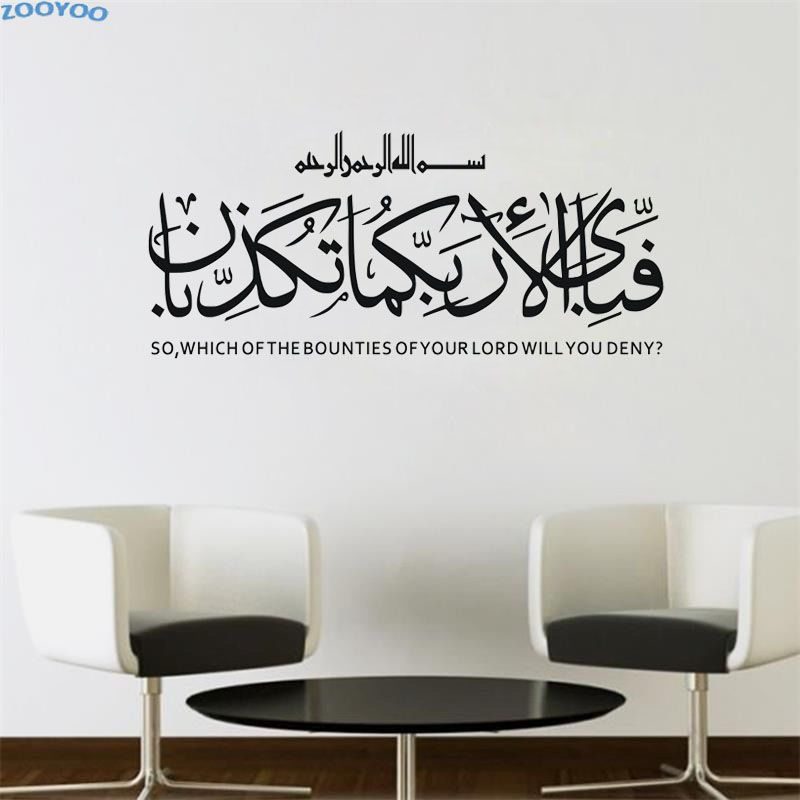 ZOOYOO Surah Rahman Calligraphy Islamic Wall Stickers Muslim Arabic Home Decoration Accessories Art Vinyl Removable Wall Decal