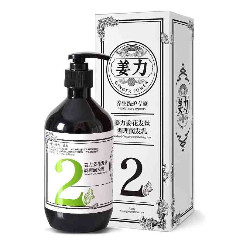2018 Hot brand Ginger No.2 no silicone oil ginger Conditioner powerful Improved anti-dandruff oil control Chinese herbal 500ml