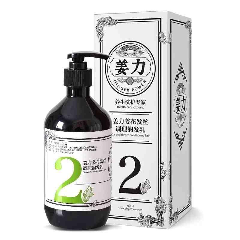 2018 heißer marke Ingwer No. 2 kein silikon öl ingwer Conditioner leistungsstarke Verbesserte anti-schuppen öl control Chinesischen kräuter 500 ml